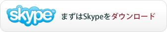 skypeのダウンロードはこちら